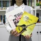 全套2本吉他譜書籍 流行歌曲 吉他教學書...