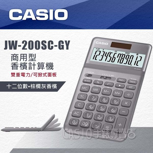 CASIO 計算機專賣店 JW-200SC-GY 棕櫚香檳 商用桌上型 香檳計算機