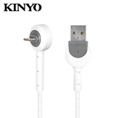 【KINYO 耐嘉】USB-A17 蘋果手機支架充電傳輸線