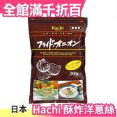 日本 Hachi 陶板屋 王品 御用酥炸洋蔥絲 200g 極品洋蔥 中秋烤肉必備 洋蔥濃湯擺盤【小福部屋】