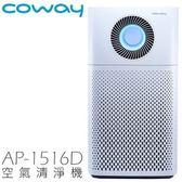 【期間限定 滿1件再折】Coway 格威 AP-1516D 綠淨力噴射循環空氣清淨機