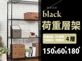 荷重型四層置物架 烤漆黑鐵架(150x60x180cm)波浪架 浴室收納 房間收納層架 空間特工CB15060D4