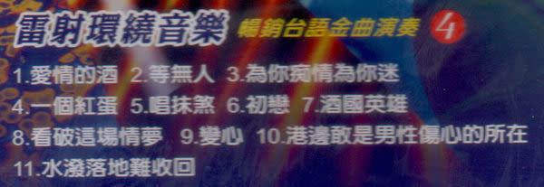 雷射環繞音樂 暢銷台語金曲演奏 第四輯 CD (購潮8)