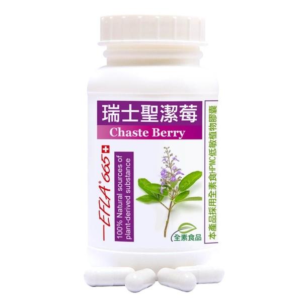 赫而司-【瑞士聖潔莓EFLA®665】植物膠囊(90顆/罐)