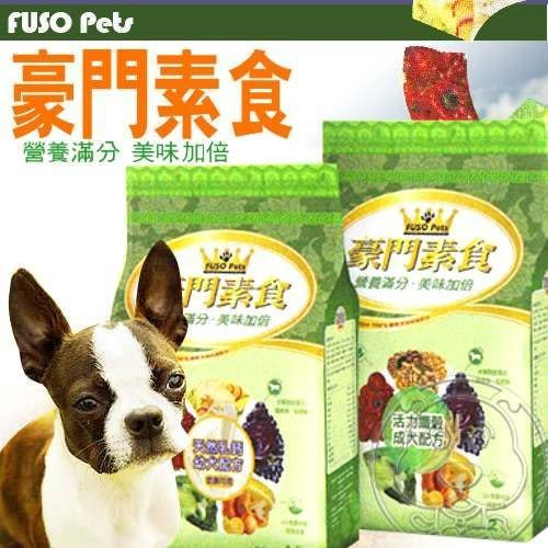 【zoo寵物商城】FUSO Pets》豪門素食成犬專業配方飼料2kg
