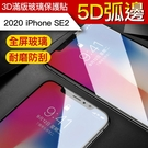 2020 iPhone SE2 3D滿版玻璃保護貼 5D弧邊 玻璃貼 玻璃膜 保護貼 鋼化玻璃 防刮 防指紋