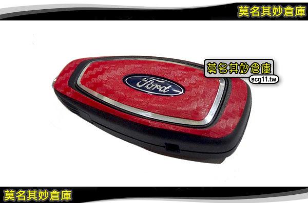 莫名其妙倉庫【AS042 感應鑰匙卡夢貼】碳纖鑰匙貼 智能款 感應款 keyless專用 Fiesta