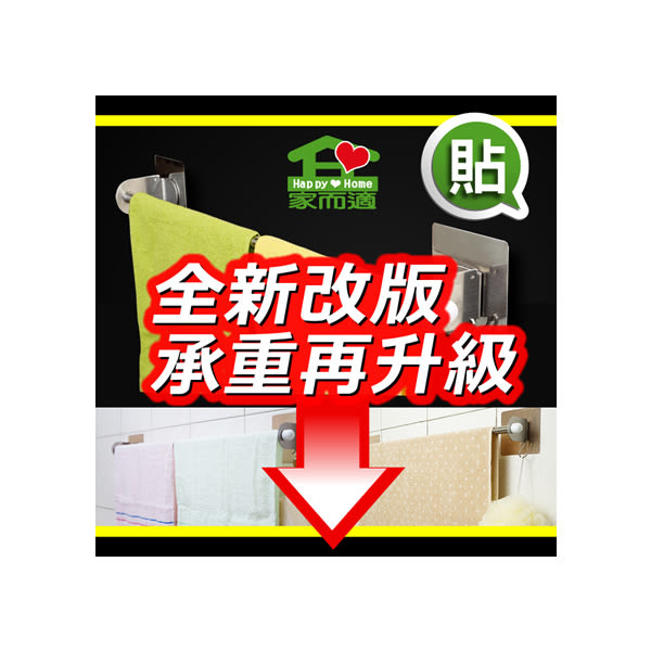 家而適 不鏽鋼 毛巾架 浴巾架 (單桿)(升級版)