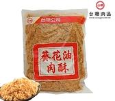 【台糖優質肉品】葵花油肉酥 1kg量販包(1kg/包) ~CAS優良肉品 瘦肉精out~肉鬆