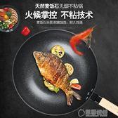 32cm麥飯石炒鍋不黏鍋無油煙鍋鐵鍋家用電磁爐通用鍋具   草莓妞妞
