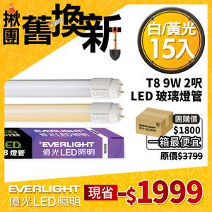 【億光】LED燈管 15入團購組 2呎 T8 9W玻璃燈管(白/黃光)白光