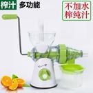 加厚家用多功能手動榨汁機 手搖迷你兒童水果原汁機 蔬菜水果研磨榨汁器