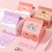 創意草莓牛奶盒子抽取便籤 少女心粉色 N次貼便利貼文具便籤【庫奇小舖】