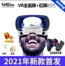 快速出貨2021年新款vr眼鏡12代4d手機影院專用ar虛擬現實打游戲一體機 YYP