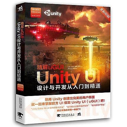 簡體書-十日到貨 R3Y 精解uGUI:Unity UI設計與開發從入門到精通 作者: (日)巖井雅幸  97875