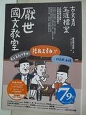 【書寶二手書T1/文學_GPV】厭世國文教室:古文青生涯檔案_厭世國文老師