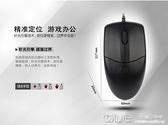 台式機電腦筆記本光電滑鼠辦公網吧游戲USB有線家用 【全館免運】