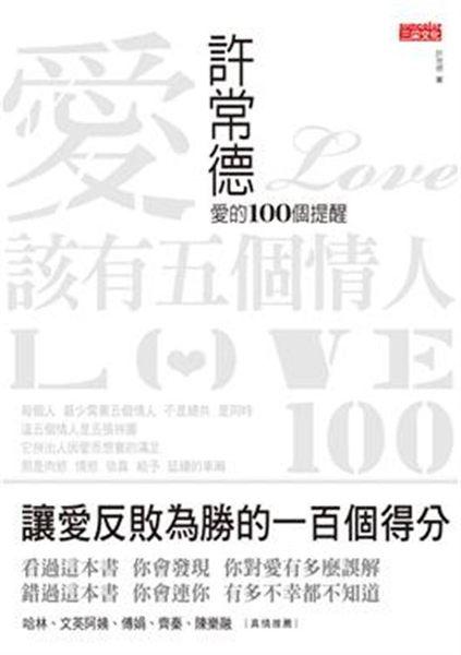 (二手書)愛該有五個情人:許常德愛的100個提醒
