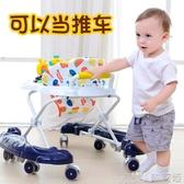 嬰兒幼兒童寶寶學步車多功能防側翻防o型腿6/7-18個月手推男女孩 歌莉婭 YYJ