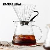 咖啡壺 CAFEDE KONA手沖咖啡壺 家用耐熱玻璃滴漏壺360/600ml 云朵分享壺 mks雙11