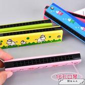 口琴兒童木質口琴初學者學生幼兒用樂器小玩具迷你口哨口風琴