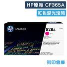 原廠感光滾筒 HP 紅色感光鼓 CF365A/CF365/365A/828A /適用 HP M880z/M880z+/M855dn/M855x+/M855xh