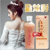 新秘首選!台灣嬌茹(金炫彩)水粉水-160mL [46112]新娘身體水粉亮粉