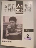 【書寶二手書T3/嗜好_JCI】李昌鎬詰基123死活(二)_圍棋_韓國棋院