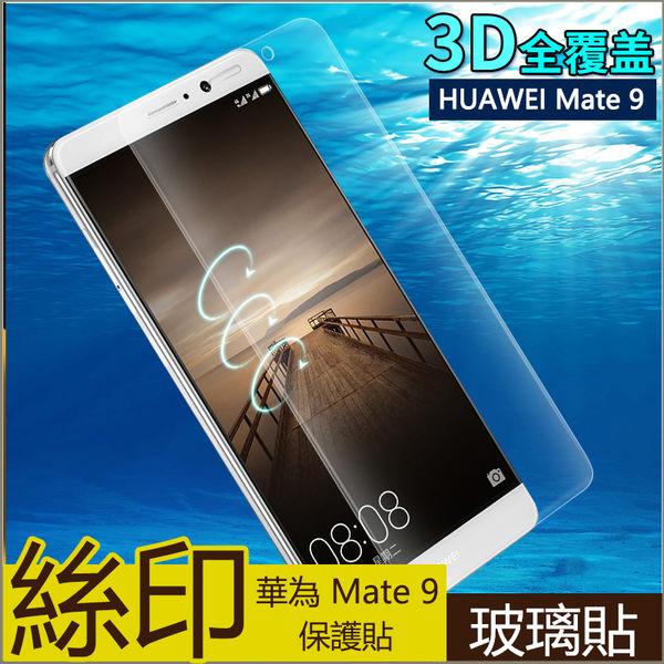 鋼化玻璃貼 HUAWEI Mate 9 pro 手機保護貼 絲印鋼化膜 華為 mate 9 保護貼 全屏 滿版 前膜防護貼