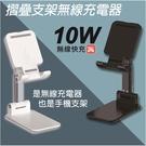 NCC認證 QI 10W快充 無線充電板+手機立架 摺疊 支架 無線充電架 無線充電座 直立無線充電器