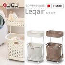 日本 洗衣籃 收納籃 置物籃【JEJ002】日本JEJ LEQAIR系列 2層洗衣收納籃 附輪 收納專科
