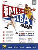 (二手書)看MLB、NBA學英語
