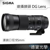 SIGMA 150-600mm F5-6.3 DG OS HSM | C恆伸公司貨 刷卡分期零利率 德寶光學 再享 系統腳架無敵體驗價