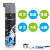 STARBIKE 自行車 全效型 懶人 零件 保養 噴劑