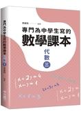 專門為中學生寫的數學課本:代數(三)(2018年全新修訂版)
