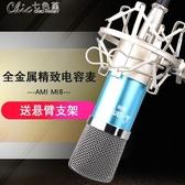 電容麥克風電腦語音網絡K歌筆記本YY主持錄音聊天話筒YXS 交換禮物