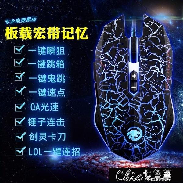 有線滑鼠 鍵板載宏機械有線遊戲滑鼠LOLcf逆戰劍靈h1z1連點器