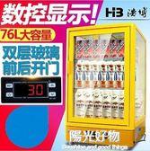 飲料加熱櫃熱飲櫃商用智慧加熱展示櫃保溫櫃超市便利店熱飲機220V 一週年慶 全館免運特惠igo
