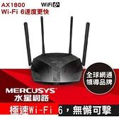 【南紡購物中心】限量促銷Mercusys水星網路 MR70X AX1800 Gigabit WiFi 6無線網路路由器
