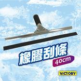 【VICTORY】橡膠刮條40cm(5入) #1027006