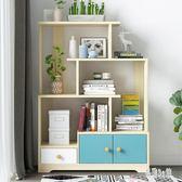 落地置物架 客廳簡約現代書櫃 家用學生小書架儲物櫃收納架 CJ6409『易購3c館』
