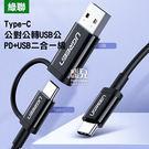 【妃凡】綠聯 Type-c 公對公 轉USB公 PD+USB 二合一線 充電線 1米 轉接頭 QC FCP 快充 020