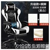 電腦椅家用辦公椅游戲電競椅可躺椅子競技賽車椅 NMS 1995生活雜貨