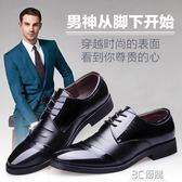皮鞋 男士商務正裝黑色漆皮鞋男休閒潮鞋春季韓版英倫尖頭內增高男鞋子 3C優購
