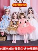 芭比公主60厘米cm大號超大喜亞芭比換洋娃娃套裝女孩玩具公主兒童單個仿真LX  COCO衣巷
