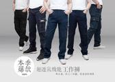 KUPANTS【2入499】熱銷推薦款 透氣耐磨彈力牛仔長褲多口袋工作褲 28~40腰