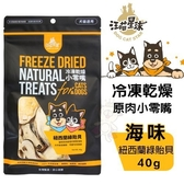 *KING*DogCatStar汪喵星球 冷凍乾燥海味原肉小零嘴-紐西蘭綠貽貝40g·犬貓零食