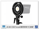 Nanguang 南冠/南光 AS-BA-FZ60 保榮卡口 轉接環(Forza60 專用)ASBAFZ60