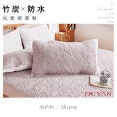 《竹漾》竹炭防水平單式枕頭保潔墊-2入