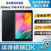 【創宇通訊│福利品】超值平板S級 SAMSUNG Tab A 8.0 LTE+WIFI 2G+32GB (T295) 實體店